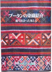 ブータンの染織紹介