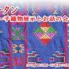 11/23(金)~11/25(日)ブータン 手織物展示とお話の会 (広島)
