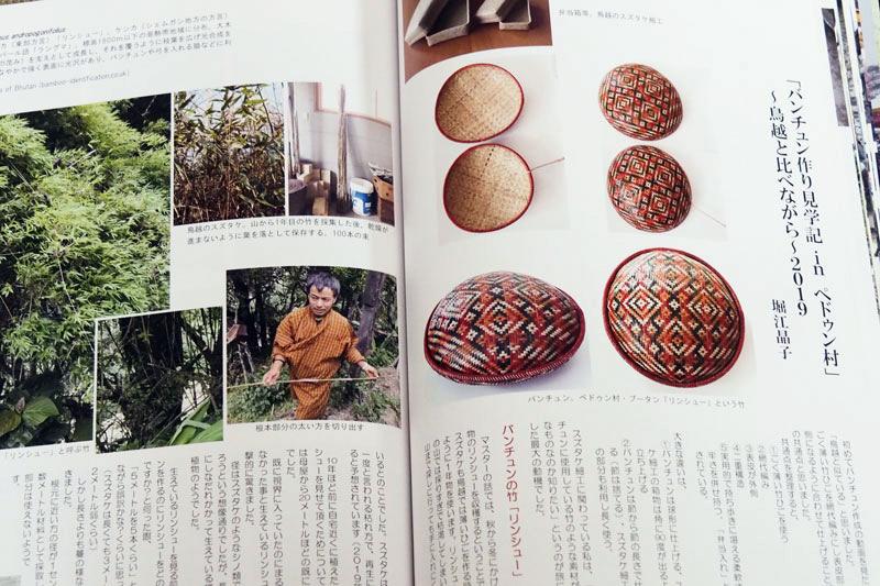 ブータン竹細工の旅