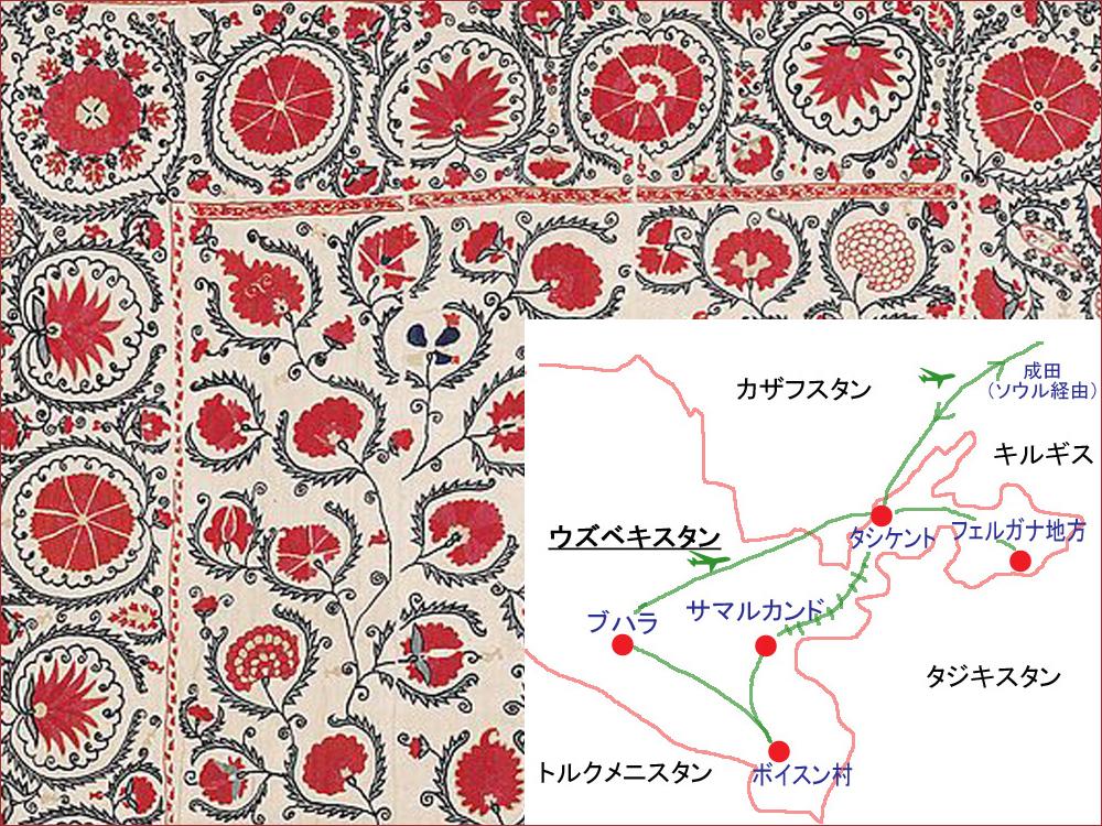 ウズベキスタン染織の旅
