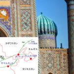春のウズベキスタンの旅