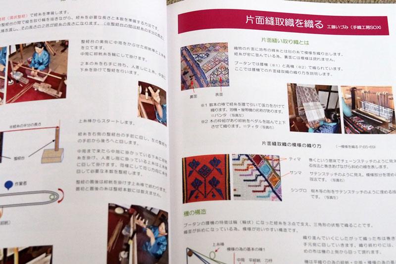 ブータン片面縫取織り