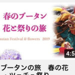 ブータン旅動画