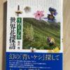 待ってました!「うめしゅんの世界花探訪」梅沢俊さんワールド満載