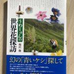 世界花探訪